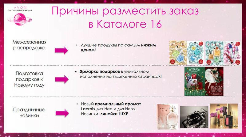 кампания 16