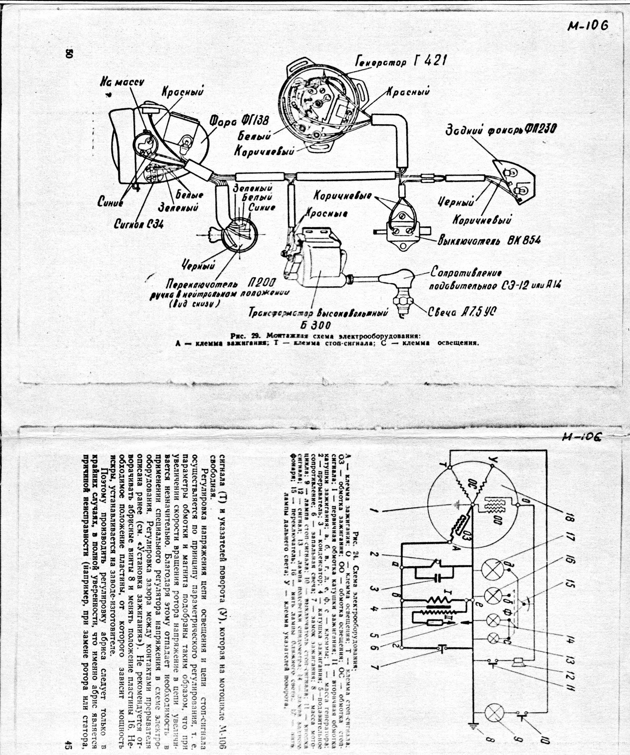 схема электрическая минск