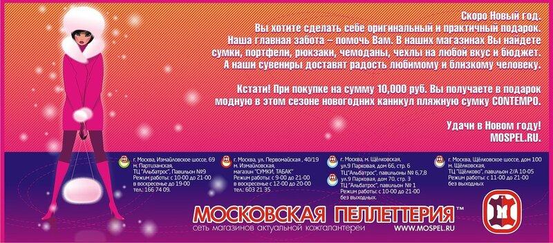 http://img-fotki.yandex.ru/get/3305/mospel.0/0_1ee86_d31c96e6_XL