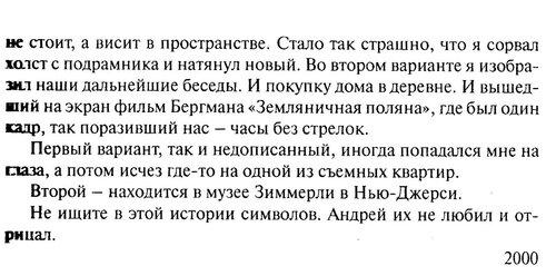 Михаил Ромадин. Сон Андрея