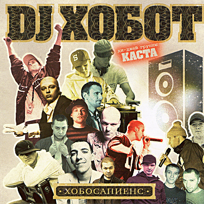 Dj Хобот - Хобосапиенс (2007)