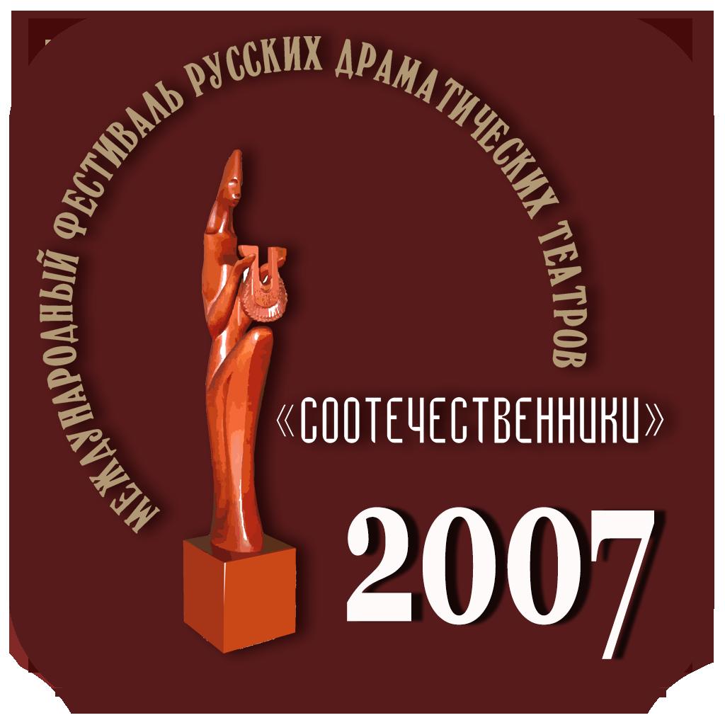 СООТЕЧЕСТВЕННИКИ 2007