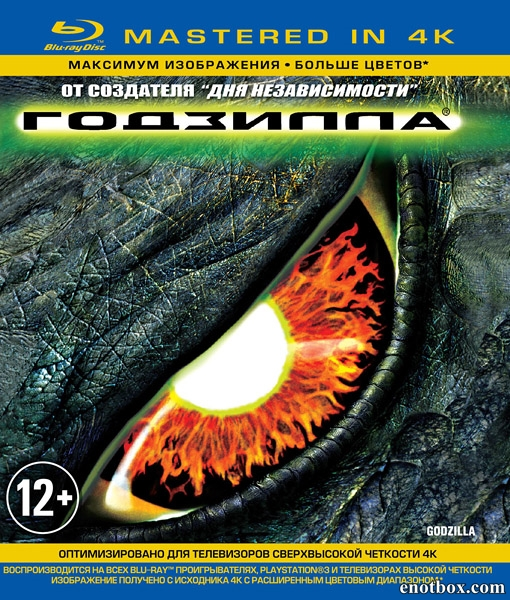 Годзилла / Godzilla (1998/BDRip/HDRip)
