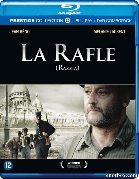 Облава / La rafle (2010/BDRip/HDRip)