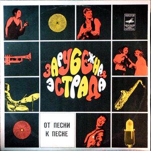 От песни к песне (1972) [Д 032863-4]