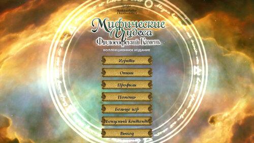 Мифические чудеса: Философский камень. Коллекционное издание | Mythic Wonders: The Philosopher's Stone CE (Rus)
