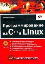Книга Программирование на C++ в Linux - Николай Секунов