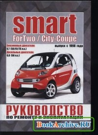 Книга Руководство по ремонту Smart ForTwo / City-Coupe