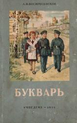 Книга Букварь, 1 класс, Воскресенская А.И., 1959