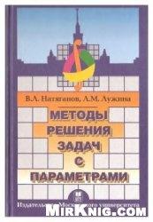 Книга Методы решения задач с параметрами