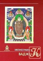 Книга Книга Иконография Ваджраяны