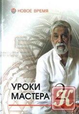 Книга Книга Уроки Мастера - 2