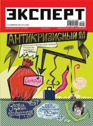 Журнал Эксперт №6, 2015