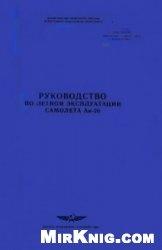 Книга Руководство по летной эксплуатации самолета Ан-26
