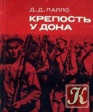 Книга Книга Крепость у Дона