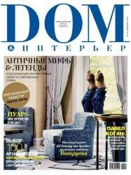 Журнал Дом & интерьер №10 2013