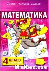 Книга Математика. 4 класс. Второе полугодие