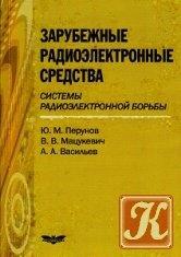 Книга Книга Зарубежные радиоэлектронные средства. Кн. 2. Системы радиоэлектронной борьбы