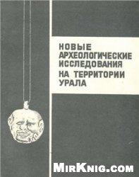 Книга Новые археологические исследования на территории Урала