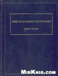 Книга Tibetan-Sanskrit Dictionary