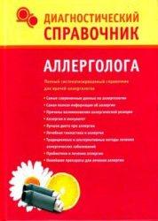 Книга Диагностический справочник аллерголога