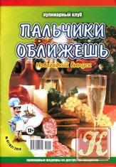 Книга Кулинарный клуб. Пальчики оближешь №1 (62) 2014. Новогодний выпуск