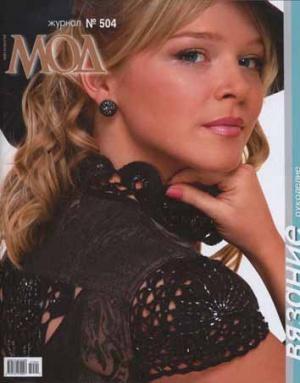 Журнал Журнал Журнал мод № 504