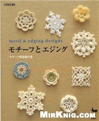 Книга Ondori motif edging designs.