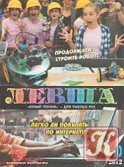 Книга Приложение Левша 10 - 2012г.