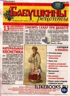 Журнал Бабушкины рецепты №3 (619), 2014