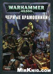 Книга Warhammer 40000. Кодекс: Чёрные Храмовники