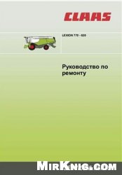 Книга Руководство по ремонту комбайнов Claas Lexion 770-620