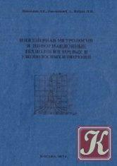 Книга Книга Инженерная метрология и информационные технологии точных и узкополосных измерений