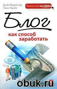 Книга Блог как способ заработать