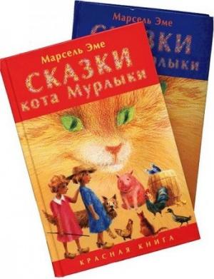 Журнал Эме М. - Сказки кота Мурлыки