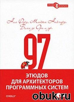 Книга 97 этюдов для архитекторов программных систем