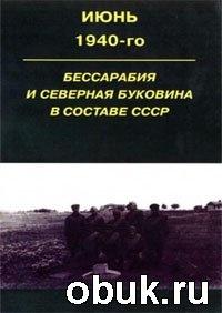 Книга Июнь 1940-го. Бессарабия и Северная Буковина в составе СССР