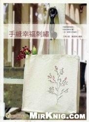 Журнал Stitch & embroidery: Hands 40 2007