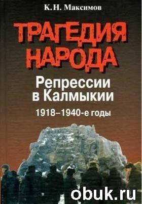 Трагедия народа: Репрессии в Калмыкии. 1918-1940-е годы