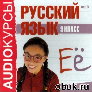 Аудиокнига Панфилова Л.П. - Аудиокурсы. Русский язык. 9 класс