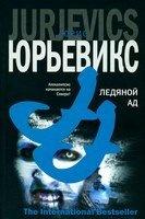 Книга Ледяной ад