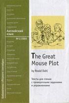 Книга The Great Mouse Plot. Тексты для чтения с проверочными заданиями и упражнениями