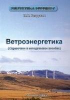 Книга Ветроэнергетика (справочное и методическое пособие)