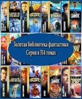 Книга Золотая библиотека фантастики издательства АСТ (314 томов) fb2 253,68Мб