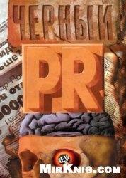 Книга Черный PR как способ овладения властью или бомба для имиджмейкера