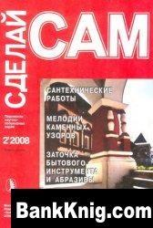 Сделай сам № 2 2008 г. (Знание) pdf  12,39Мб