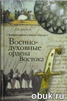 Книга Военно-духовные ордена Востока