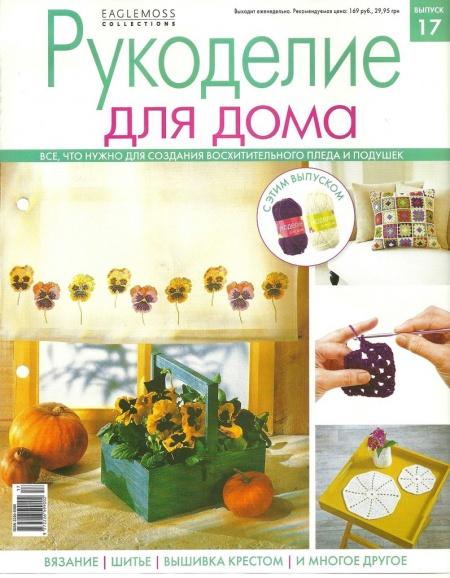 Книга Журнал: Рукоделие для дома №17 (2014)