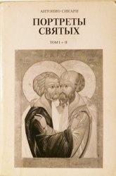 Портреты святых (том I - IV)