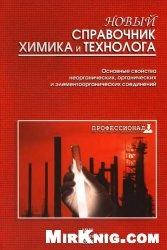 Книга Новый справочник химика и технолога. Основные свойства неорганических, органических и элементоорганических соединений